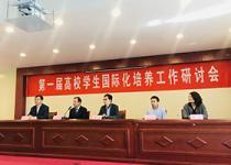 第一届高校学生国际化培养工作研讨会成功举办