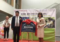 首家爱尔兰学习中心在北京开幕