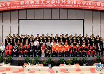 南京工业大学与都柏林理工大学中外合作办学2019届毕业典礼隆重举行