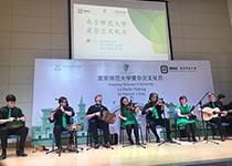 体验爱尔兰文化,感受魅力爱尔兰 --- 南京师范大学举办爱尔兰日活动