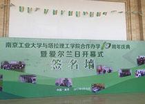 庆祝与爱尔兰塔拉理工学院合作十周年 --- 南京工业大学举办爱尔兰日活动