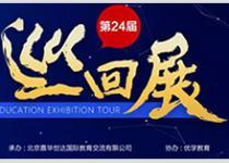 爱尔兰教育推广处携格林菲斯学院参加中国国际教育巡回展北京、武汉站