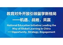爱尔兰教育推广处参加中国国际教育巡回展(CIEET)2017
