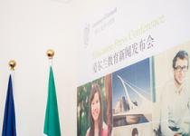 爱尔兰高等教育发布会在京举办,9份校际间合作协议在华签署!